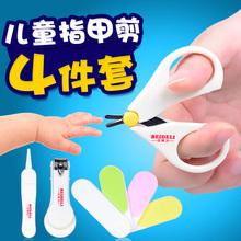 儿童专用指甲钳婴幼儿剪刀 婴儿指甲剪新生儿防夹肉宝宝指甲刀套装