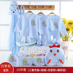 婴儿衣服纯棉套装新生儿礼盒0-3个月6春夏秋季宝宝满月母婴用品全