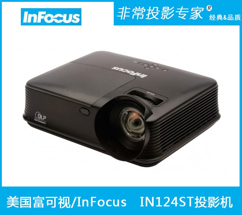 富可视IN124ST 商务教育投影机 短焦3D投影仪 3500流明 正品包邮