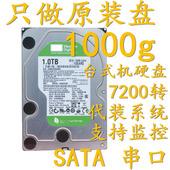 1000g硬盘台式机串口SATA3.5寸硬盘7200高速机械盘500个1tb监控盘图片