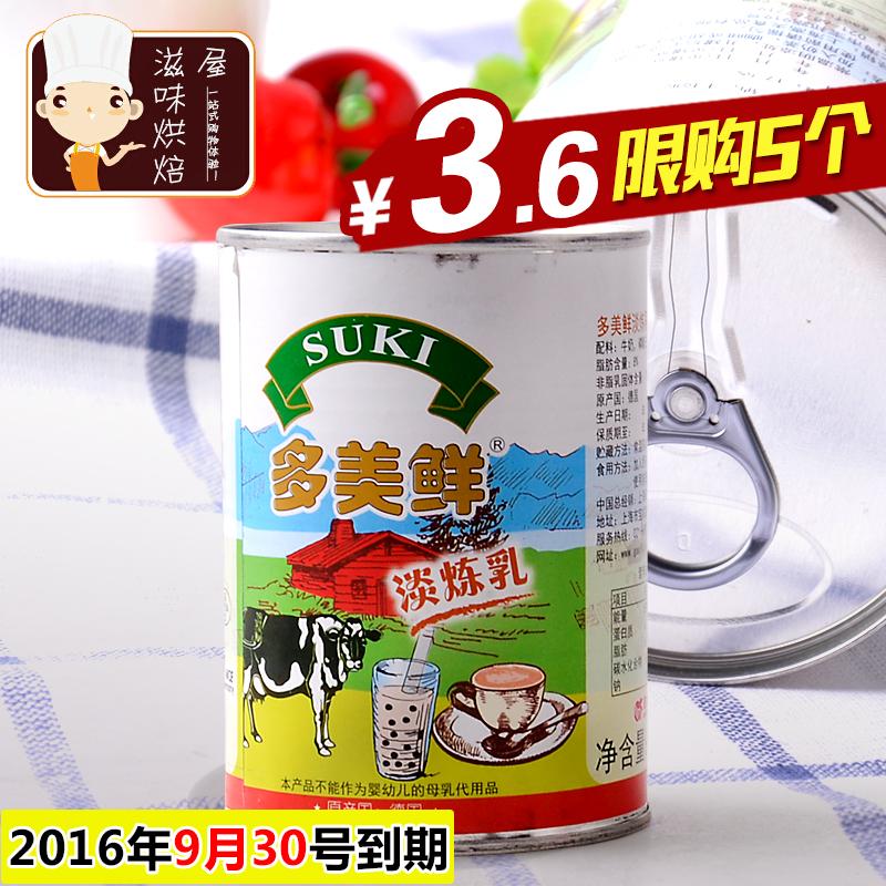 烘焙原料 多美鲜炼乳 淡炼乳 炼奶 蛋挞 蛋糕烘焙 原装410克