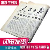 原版生日报纸70年代女人节送老婆情侣礼品淘宝双12礼物文化圣诞节