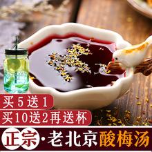 酸梅汤原料包 纯自制冲饮天然非速溶酸梅粉 老北京风味酸梅汤桂花