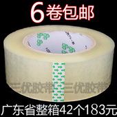 不干胶 包装 封箱胶纸批发 胶带定做 快递打包宽4.5厚2.5 透明胶带