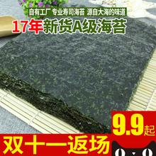 做寿司海苔50张专用材料食材套装原味30枚大片批发竹帘和紫菜包饭