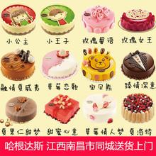 江西南昌市哈根达斯冰淇淋生日蛋糕同城速递配送 专人送货上门