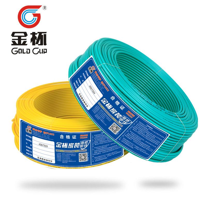 金杯电线电缆家装多股BVR4平方软线家用纯铜多色铜芯100米空调线