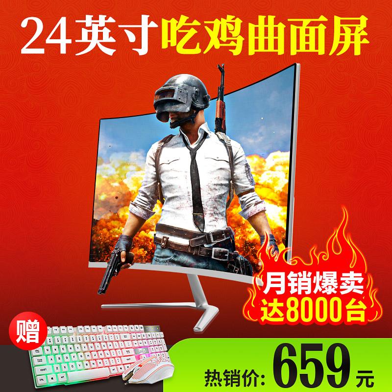 松人24英寸超薄曲面显示器高清电竞吃鸡游戏液晶电脑屏幕非2k曲屏