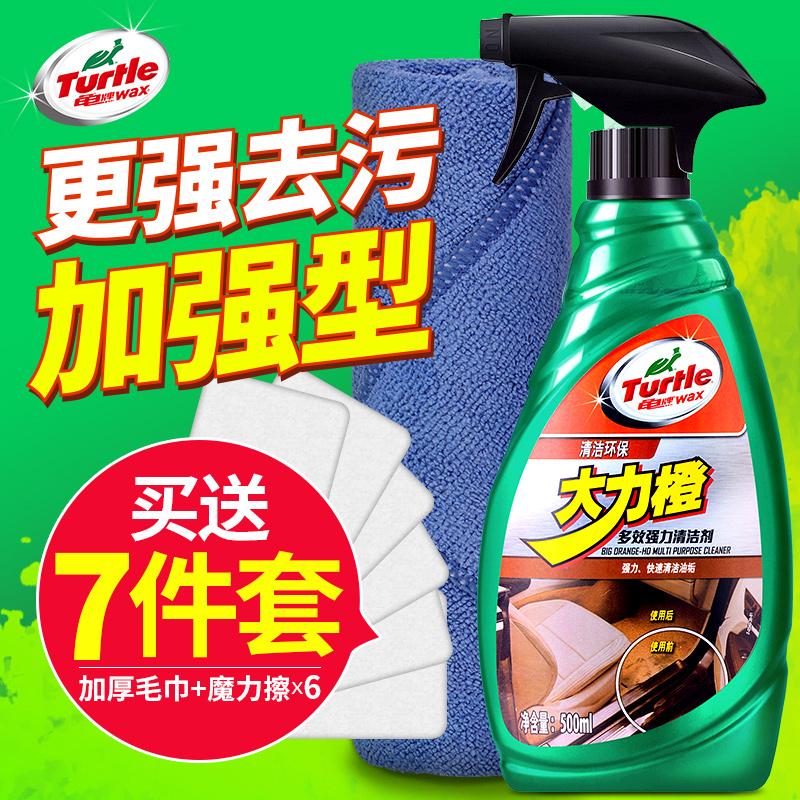 龟牌汽车内饰清洗剂泡沫车内清洁强力去污洗车液室内顶棚多功能用