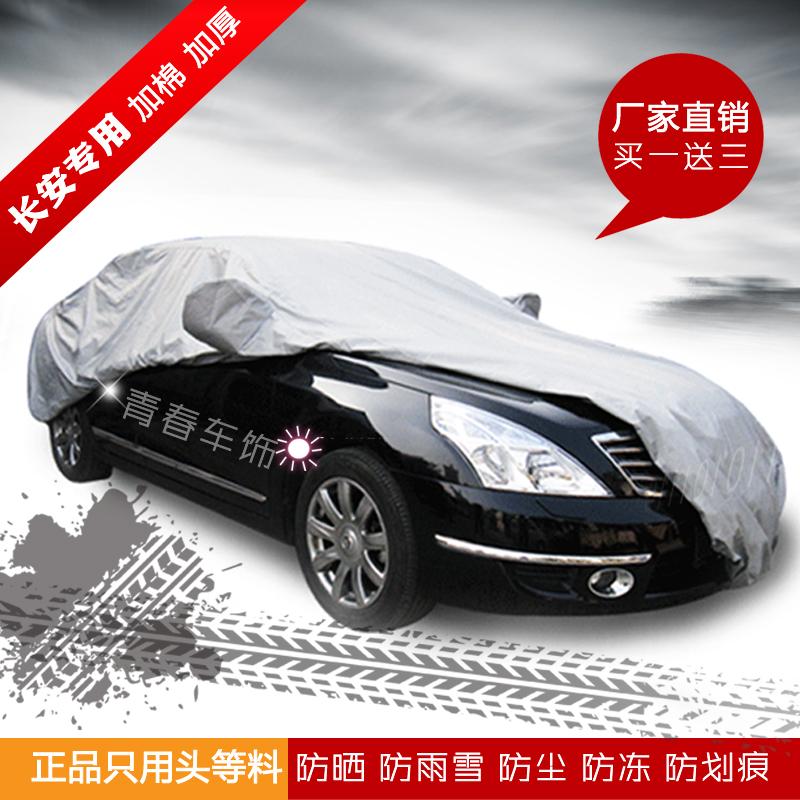长安CX20致尚XT逸动CS35悦翔V3V5睿骋CX30专用加厚汽车罩车衣车套