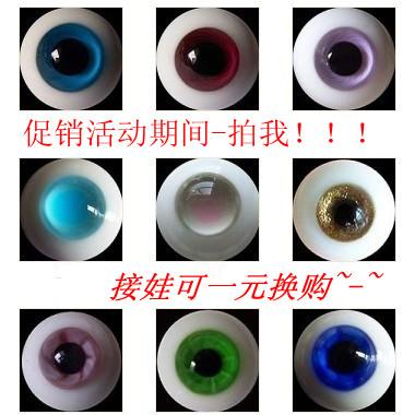 BJD/SD娃娃玻璃眼珠 促销活动期内接娃1元换购随机眼珠1对 专拍