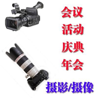 深圳香港开业会议酒会 活动表演 生日聚会 摄影录像 拍摄跟拍服务