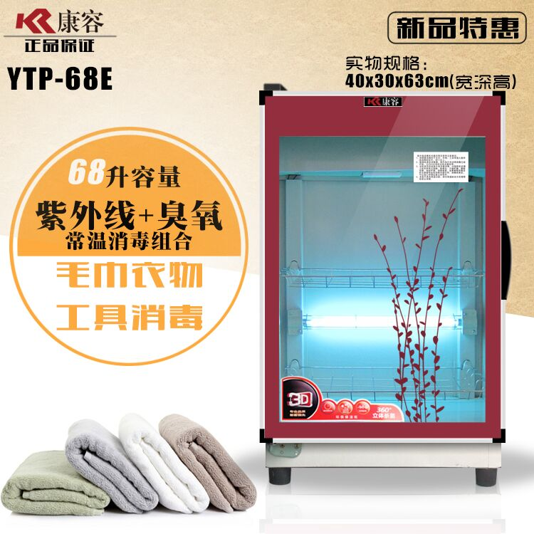 康容美容院理发店美甲店紫外线毛巾消毒柜立式小型工具消毒箱单门