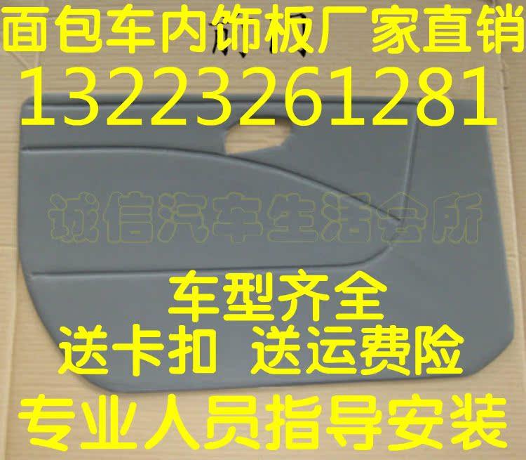 正品东风小康 K17 K07 车门内饰板 装饰板 内衬板 门板门里子门皮