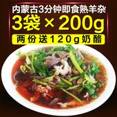 新鲜羊杂羊杂汤内蒙古特产羊杂碎即食200g 包邮 3袋 天天特价