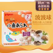 日本pigeon贝亲含钙小鱼波波球酥酥球饼干宝宝零食7个月进口食品