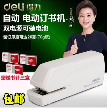 现货得力0489电动订书机12号通用自动装订省力订书机可装订20张