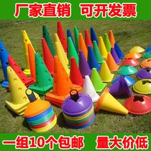 足球训练器材标志桶障碍物标志盘雪糕筒标志碟标志杆篮球训练器材