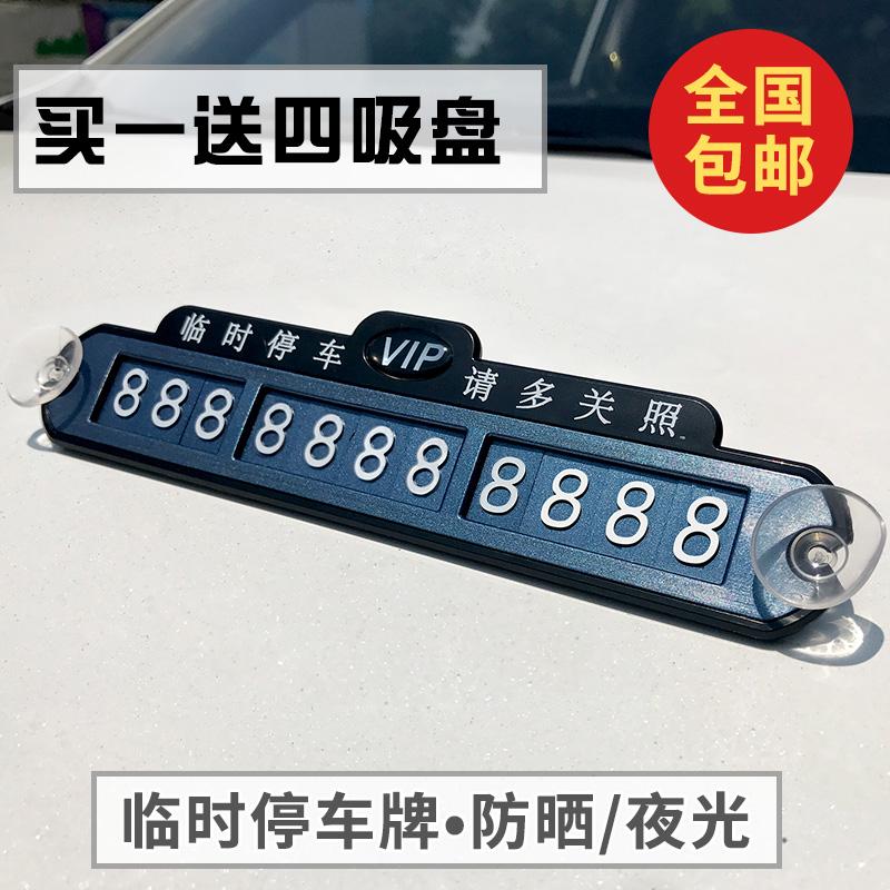 临时停车牌挪车电话号码移车牌车载车内贴创意移车汽车用品停靠卡