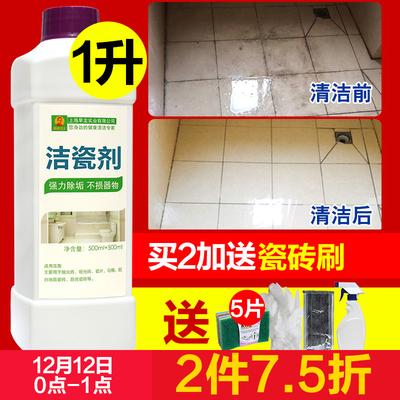 瓷砖清洁剂强力去污浴缸地板地砖清洗水泥金属划痕修复洁瓷剂草酸