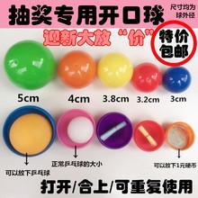 开口球摸奖抽奖球100个一袋彩色不透明可打开空心球3.845厘米柏邮
