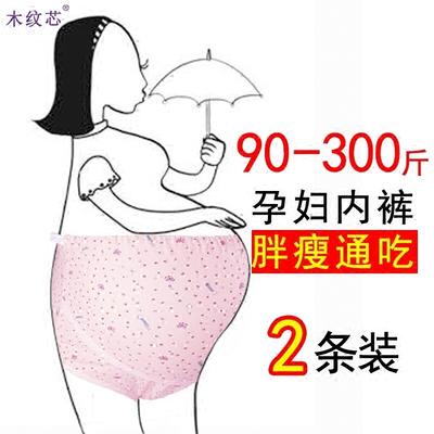 大码孕妇内裤纯棉200斤怀孕期5xl抗菌加肥加大胖mm透气可调节高腰
