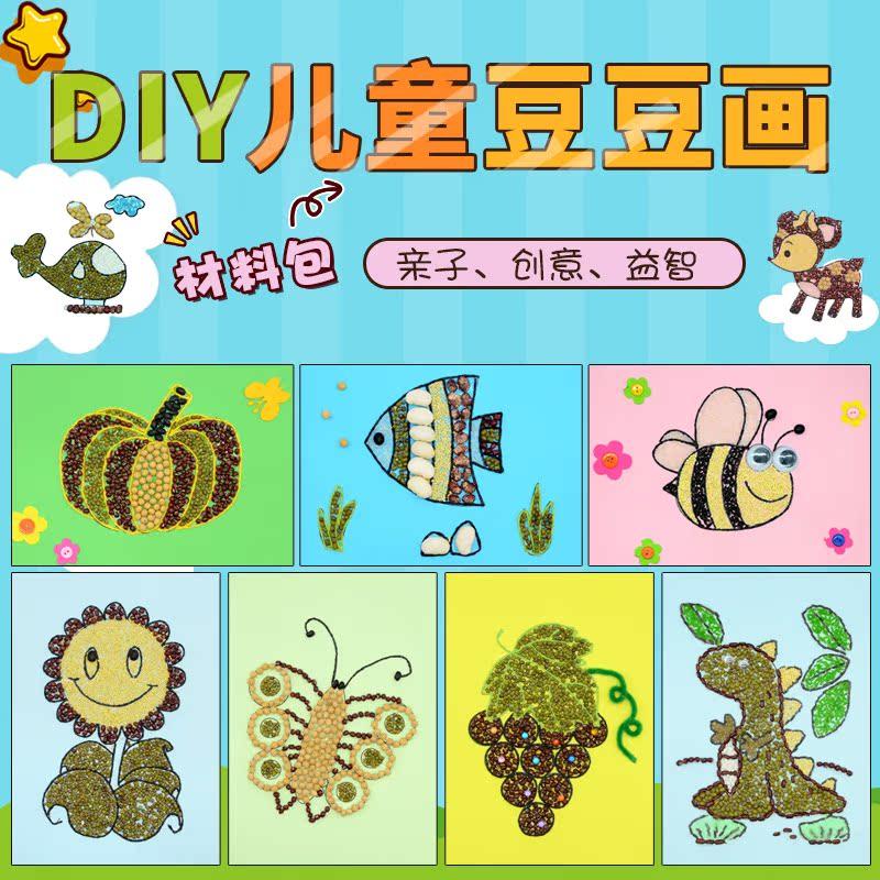 幼儿园儿童手工diy制作豆豆贴画五谷杂粮粘贴画创意种子画豆子画图片