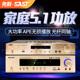 SAST/先科 AK-888 家庭影院5.1功放机家用音响专业大功率收音功放