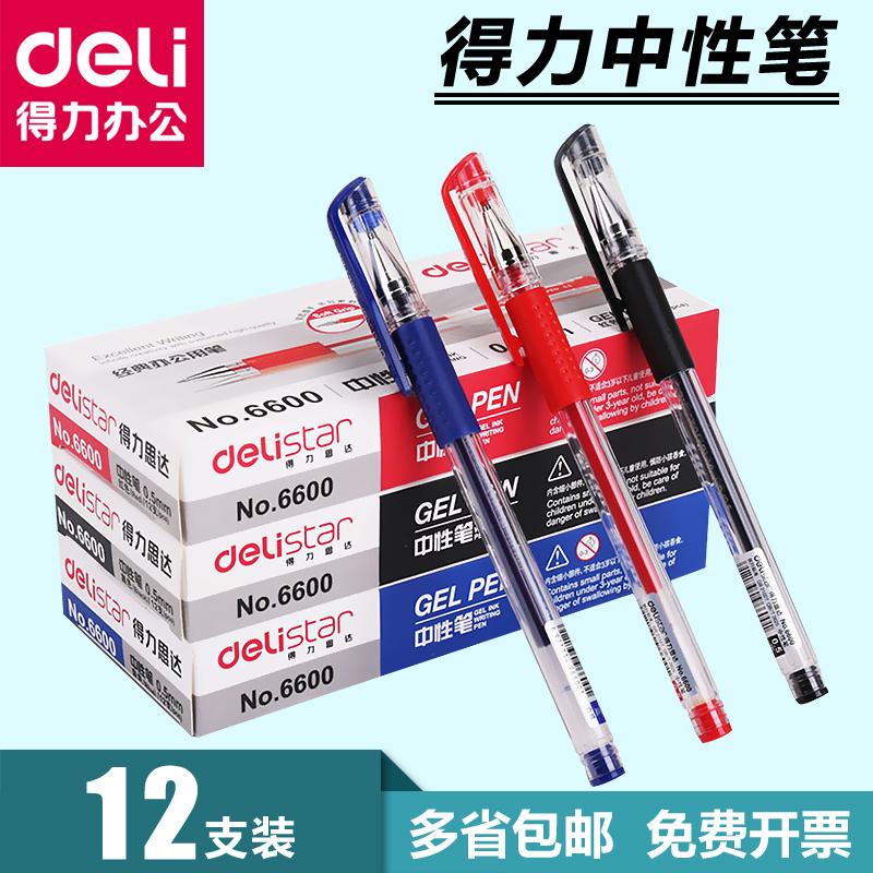 得力中性笔签字笔水笔批发办公文具用品碳素笔水性笔黑红笔6600ES