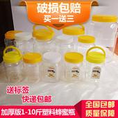 5斤密封罐 1斤2斤3斤500g食品罐 1000g酱瓶 加厚透明蜂蜜塑料瓶子