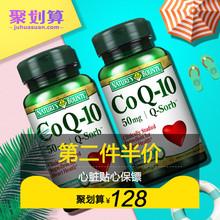 自然之宝辅酶Q10软胶囊50mg*60粒*2瓶安心宝保护心脏营养保健护心