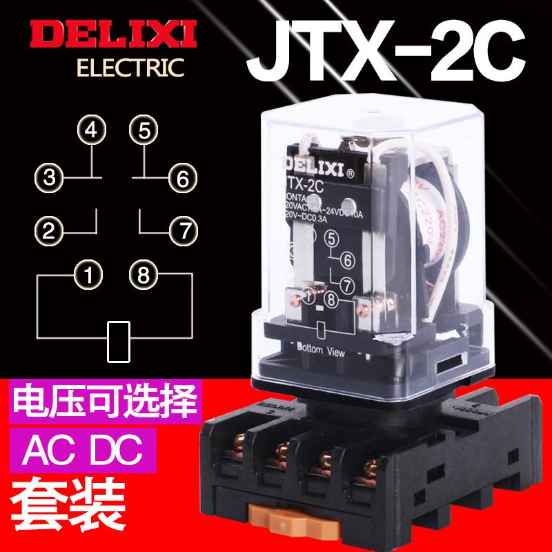 德力西小型大功率继电器 通用特殊继电器 JTX-2C 八圆脚 连底座