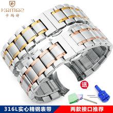 弧口手表带钢带男女不锈钢表带代用浪琴/天王/美度/万国蝴蝶扣链