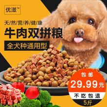 【天天特价】狗粮通用型5斤大中小型金毛泰迪萨摩耶牛肉双拼粮