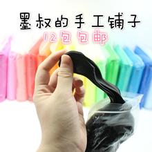 【墨叔家】墨墨牌超轻粘土 DIY彩泥 3D彩泥 新配方100g 24/12色