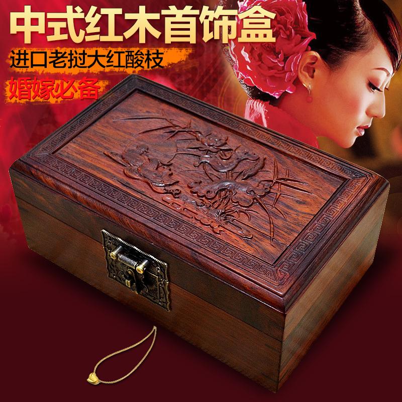芷轩红木老挝大红酸枝中式实木木质仿古高档雕刻首饰盒新婚嫁妆盒