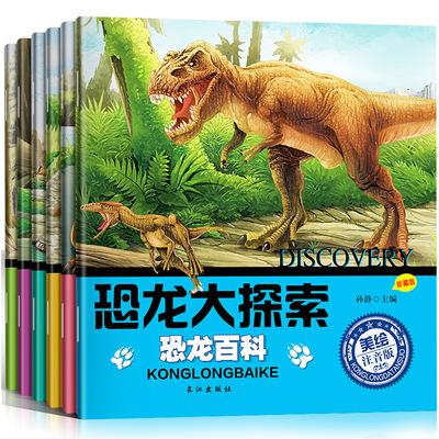 幼儿恐龙绘本 宝宝恐龙书全6册 一年级课外书必读注音版0-3-6-9岁少儿读物儿童文学幼儿园故事书6-12周岁恐龙书籍小学生课外阅读