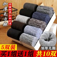 袜子男冬季棉袜中筒袜长袜加厚纯棉毛圈冬天加绒保暖羊毛巾袜防臭
