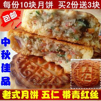 【天天特价】东北五仁月饼 老式