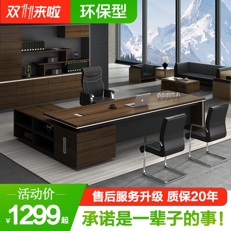 办公老板桌简约现代经理主管大班台总裁办公桌椅组合家具办公书桌
