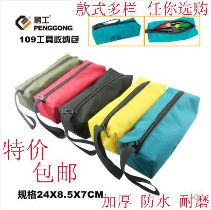 小号维修工具包 手提式工具袋 小型工具收纳包 绦纶布五金工具包