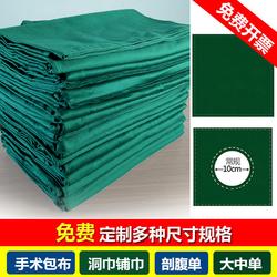 雪兰果纯棉手术消毒巾墨绿色单层双层包布洞巾孔巾整形创巾剖腹单