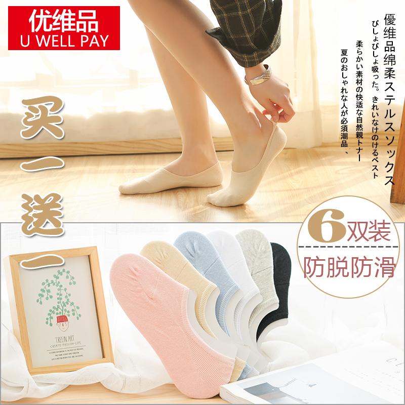 硅胶纯棉袜子夏季短袜纯色防滑隐形运动船袜女女士