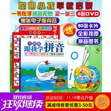 正版小学一年级幼儿童跟我学拼音汉语卡视频早教材书DVD光盘碟片