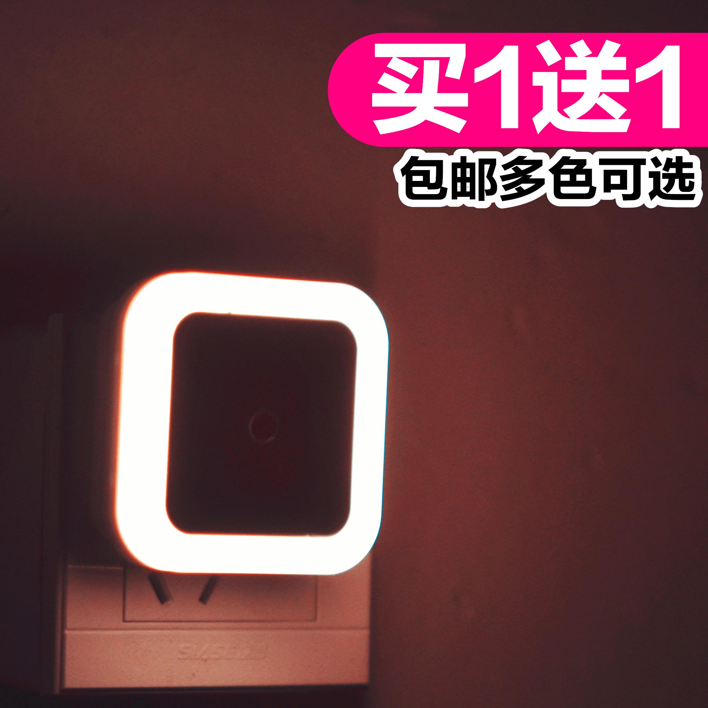 创意LED光控感应灯插电节能小夜灯 宝宝喂奶起夜卫生间卧室床头灯
