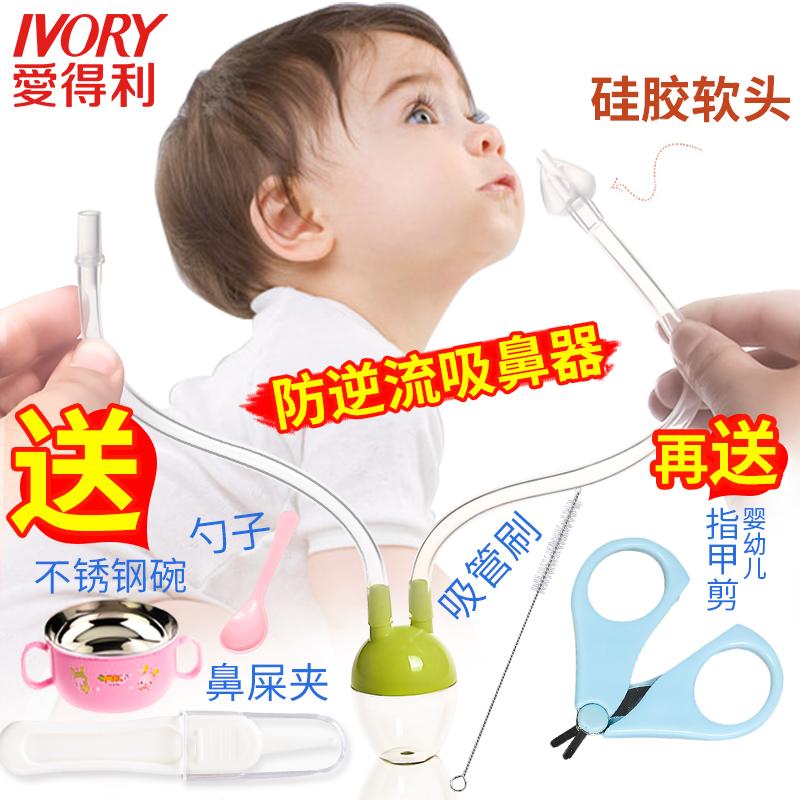 爱得利婴儿吸鼻器 宝宝防逆流口吸式新生儿清理鼻涕屎鼻塞护理用