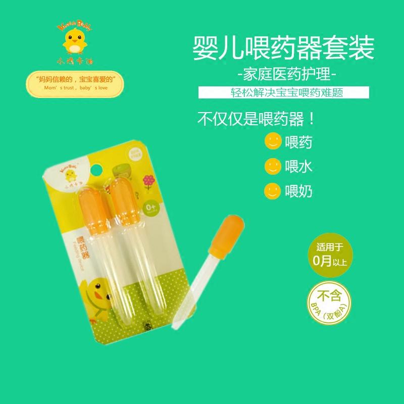 小鸡卡迪喂药器婴儿喂水器奶器宝宝灌药器儿童滴管刻度防呛2只装