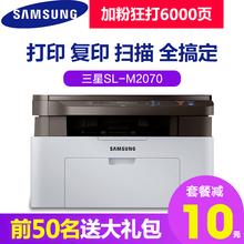 三星M2070激光多功能打印机一体机家用小型办公复印扫描三星2071