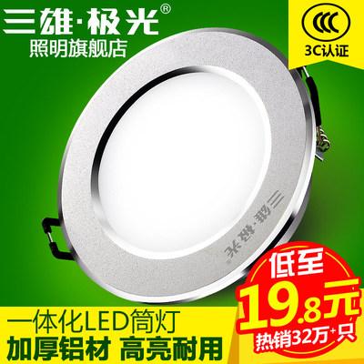 三雄极光led筒灯超薄7.5开孔灯8公分射灯天花灯3w嵌入式走廊洞灯