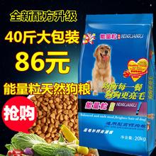 狗粮40斤20kg金毛泰迪萨摩耶哈士奇阿拉斯加松狮成犬幼犬大中小型